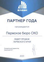 -партнер-года-2020